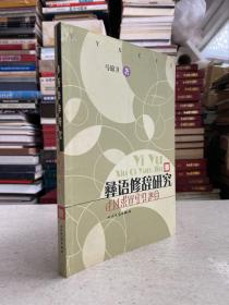 彝语修辞研究——本书研究彝语修辞,并结合彝语修辞的特点,把彝语修辞分为一般修辞和特殊修辞两大类。