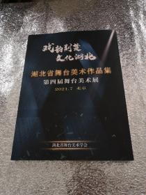 湖北省舞台美术作品集 第四届舞台美术展