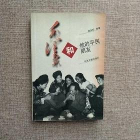 毛泽东和他的平民朋友