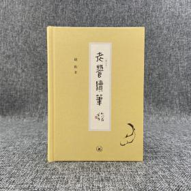 赵珩毛笔签名钤印《老饕续笔(增订本)》(精装 一版一印)