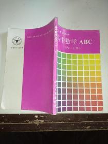 高中数学ABC高一上册