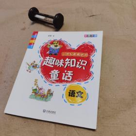 小学生最爱读的趣味知识童话·语文