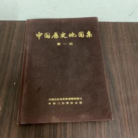 中国历史地图集第一册