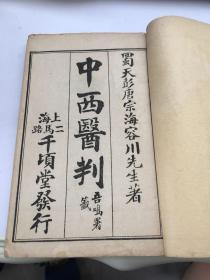 中西医判:卷上、卷下全。后缺封面、缺页。
