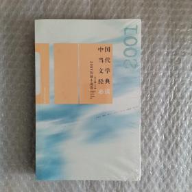 中国当代文学经典必读·2001短篇小说卷