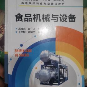 食品机械与设备(高海燕)