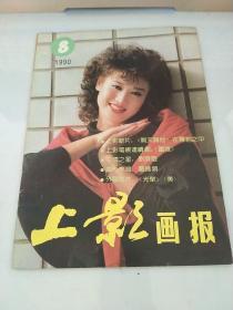 上影画报1990.8