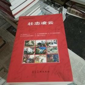 红色经典连环画库(共9册)