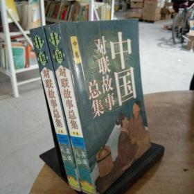 中国对联故事总集