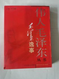现货:伟人毛泽东丛书-毛泽东逸事