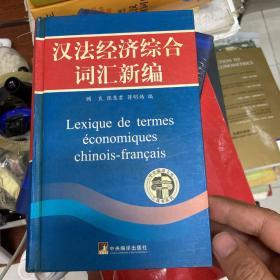 汉法经济综合词汇新编