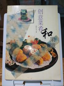 创意菜肴和果雕【签名本】