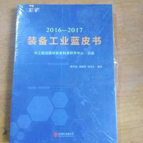 2016-2017装备工业蓝皮书