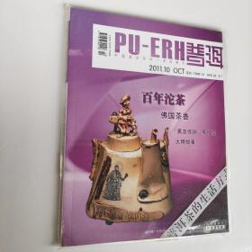 普洱杂志 百年沱茶 佛国茶香