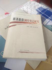 明清晋商制度变迁研究
