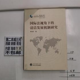 国际法视角下的清洁发展机制研究