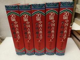 20世纪中国古典文学学科通志(全5卷)