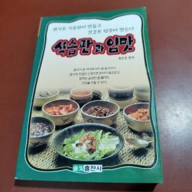 식습관과입맛 (朝鲜文)
