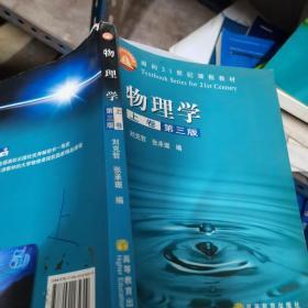 物理学.上,下卷【第三版】