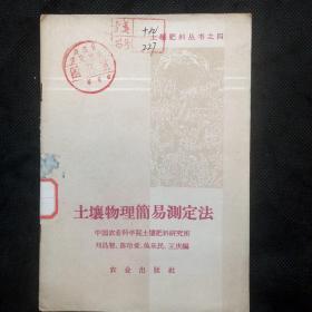 土壤物理简易测定法(1959年1版1印)