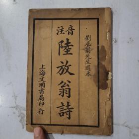 民国 注音陆放翁诗