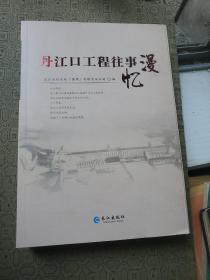 丹江口工程往事漫忆    库存新书