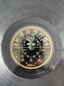 老唱片   武家坡   九段十段  马连良