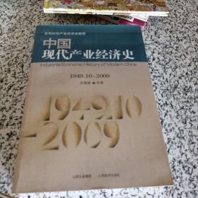 中国现代产业经济史 作者签名