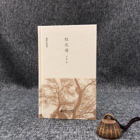 赵园签名钤印《红之羽》(精装,初版);包邮