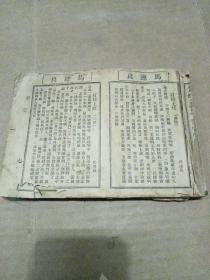 《蓓开唱词》编辑发行:上海蓓开唱片公司 ( 7页至242页 第一至六期)  品差  看图下单