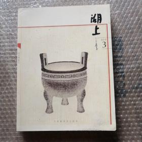 湖上3(金石学特刊)2013年冬