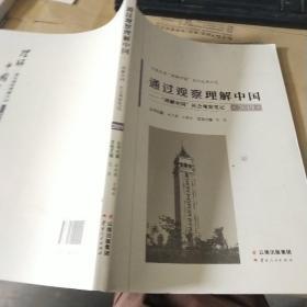 """通过观察理解中国:""""理解中国""""社会观察笔记:2019"""
