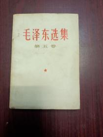 毛选毛著,毛泽东选集第五卷,一册全。本书记载了建国以来的历次重大革命事件,有的是首次面见读者!内有少数人闹事儿,毛主席有招儿!(参见图片及395--397页)详情见图以及描述。