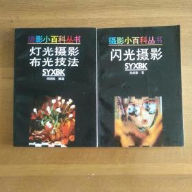 摄影小百科丛书:灯光摄影布光技术+闪光摄影