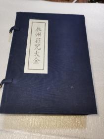 原本影印 辰州符咒大全(全五册)