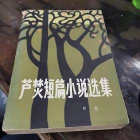 芦楚短篇小说选集