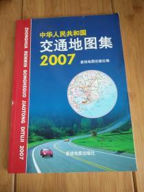 中华人民共和国交通地图集2007