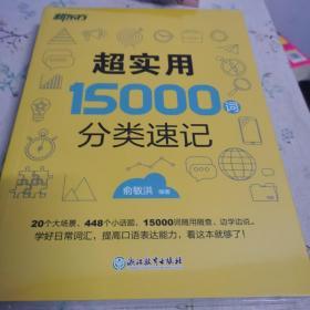新东方 超实用15000词分类速记