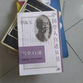 中国学人自述丛书雪堂自述