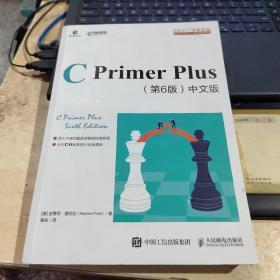 C Primer Plus 第6版 中文版(实物拍照)