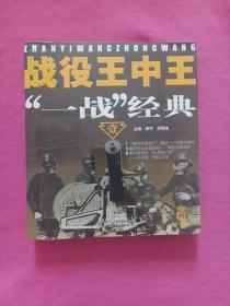 """战役王中王——""""一战""""经典(全2册)(未拆封)"""