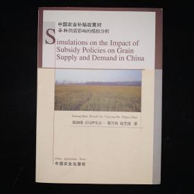 中国农业补贴政策对谷物供需影响的模拟分析(英文版)
