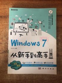 Windows 7从新手到高手(全彩)