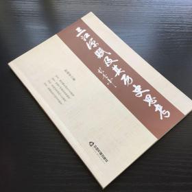 三江源赋及其历史思考 作者签赠本