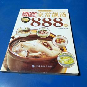 家常美味888系列:新编家常靓汤888道