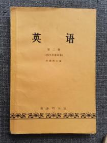 英语 第二册(1979年重印本)