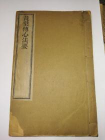 黄檗传心法要(光绪十年木刻版)
