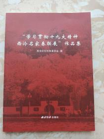 """""""学习贯彻十九大精神西泠名家春联展""""作品集"""