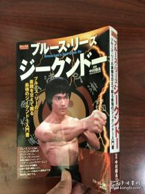 中村赖永监制的《李小龙截拳道》由伊鲁山度师傅和中村赖永共同示范截拳道技法 在日本都不好找到了,属于绝版书籍 不议价,九五品新