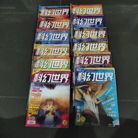科幻世界2001年(1—12期) 12本全